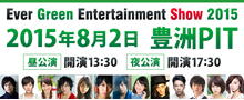 Ever Green Entertainment Show 2015 Vol.4